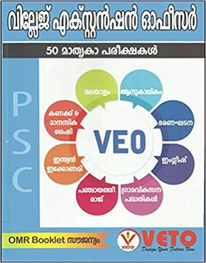 Village Extension Officer 50 Model Examination with Free OMR Booklet